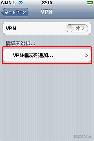 iPhoneのVPN接続設定方法 L2TP/IPsec