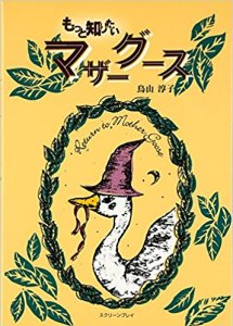 Return to Mother Goose