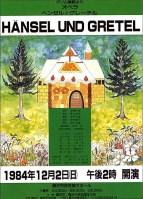 1984年ポスター