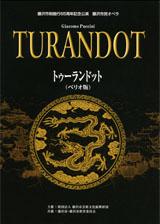 トゥーランドット(べリオ版)