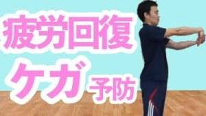 【動画】立位のストレッチ