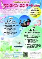 9/4(水) ワンコインコンサート2019vol,2