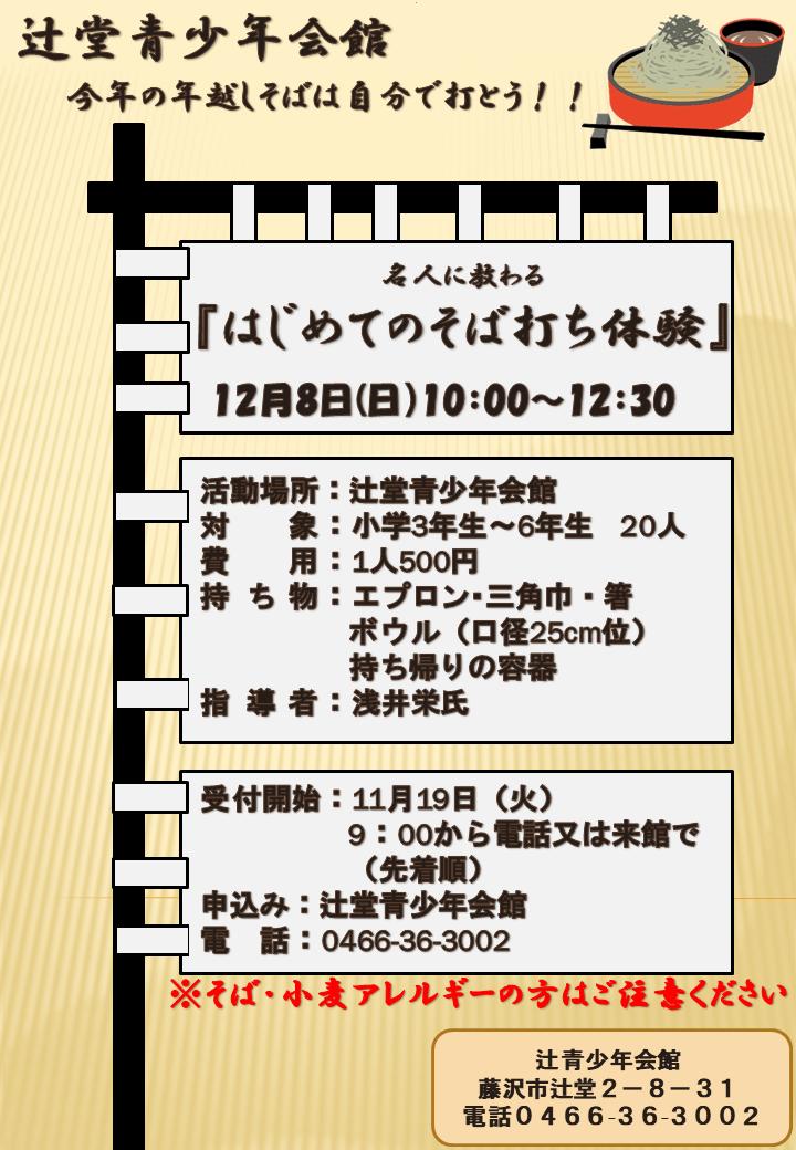 そば打ちちらし(2019)