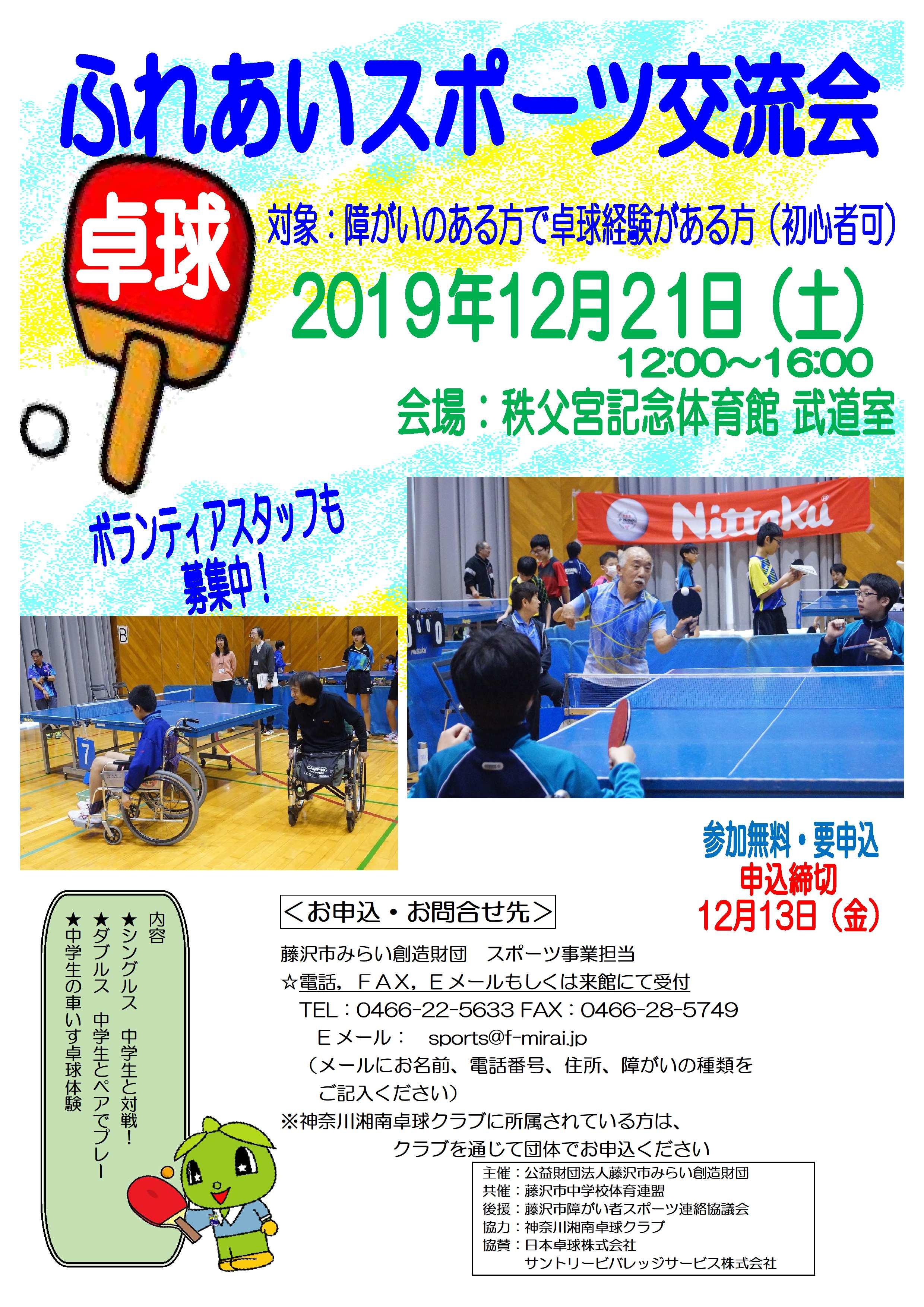 【クローズアップ】ふれあいスポーツ交流会 ~卓球