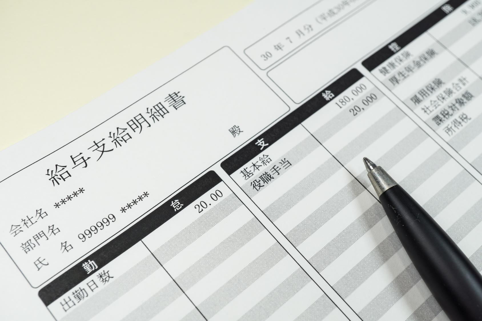 給与 書き方 書 金 明細 計算 奨学 休業手当を支払った場合の給与明細書の書き方