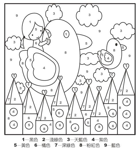 提升孩子專注力~數字著色遊戲 - BabyHome 新知大耳朵