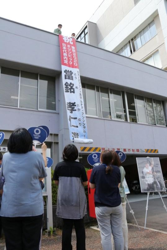 當銘孝仁選手(三条スポ協)の東京オリンピック代表内定を祝う懸垂幕