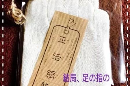 🔸【冷えとり靴下】1枚目履き方🔸