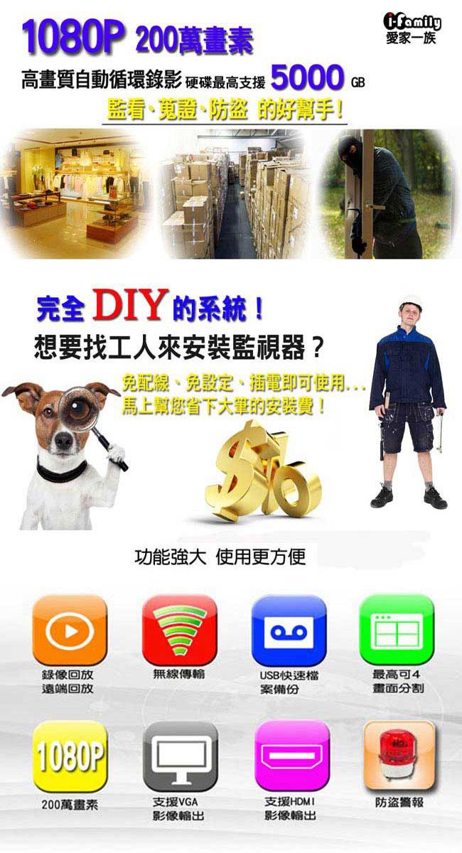 【宇晨I-Family】免施工/免設定1080P八路式無線監視錄影套裝組(NVR+七鏡頭) - PChome 24h購物