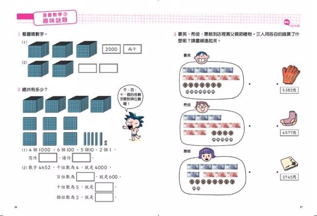 漫畫教科書:數學益智王(3) - PChome 24h書店