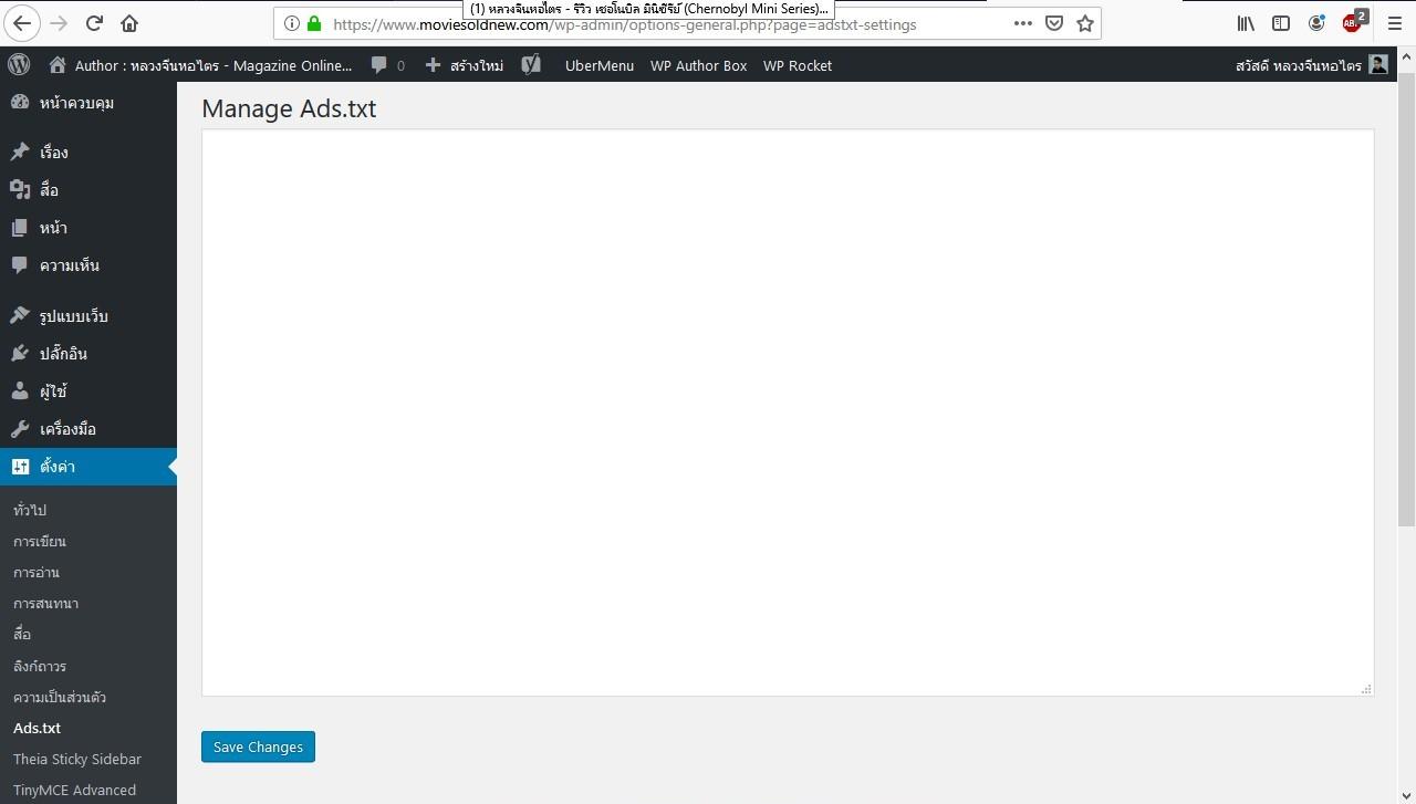 วิธีใส่ ads.txt ใน wordpress สำหรับผู้มีบัญชี Google