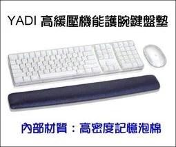 新莊八德《臺灣製造 機能泡棉》YADI 亞第科技 高緩壓 機能護腕鍵盤墊 - 露天拍賣