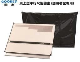 固迪GOODLY FW3-A1 桌上型平行尺製圖桌 (60 x 90cm) --證照考試專用製圖板--   露天拍賣