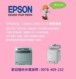 高雄印表機維修 - EPSON C2800 / C2900 / CX-29NF 維修 - 露天拍賣