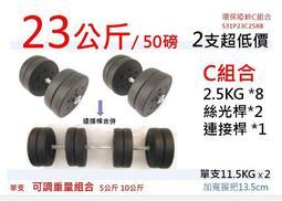 50磅組合 20公斤/44磅槓片 水泥槓片 實心桿+連接器 水泥槓片 重量訓練組合式啞鈴 真有力 S31P23C - 露天拍賣