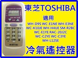 東芝冷氣遙控器 大同冷氣遙控 適用WH-D9S WH-E1NE E3NE WH-H4UE SM-R2BC WC-E1YE - 露天拍賣