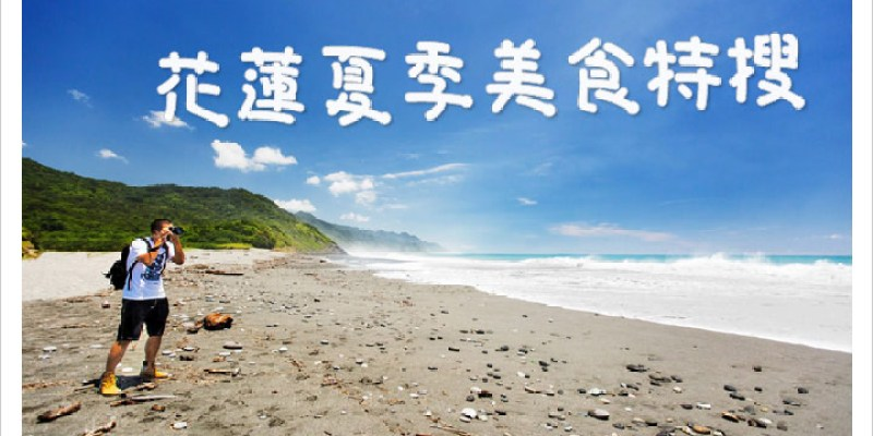 [APP分享] 行動東海岸│ 花蓮夏季美食特搜! 東海岸旅遊達人系列活動任務〈體驗邀約〉