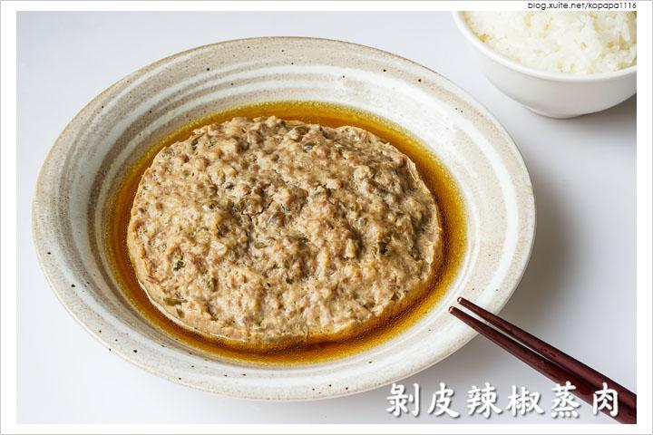 [小薛食譜] 剝皮辣椒蒸肉