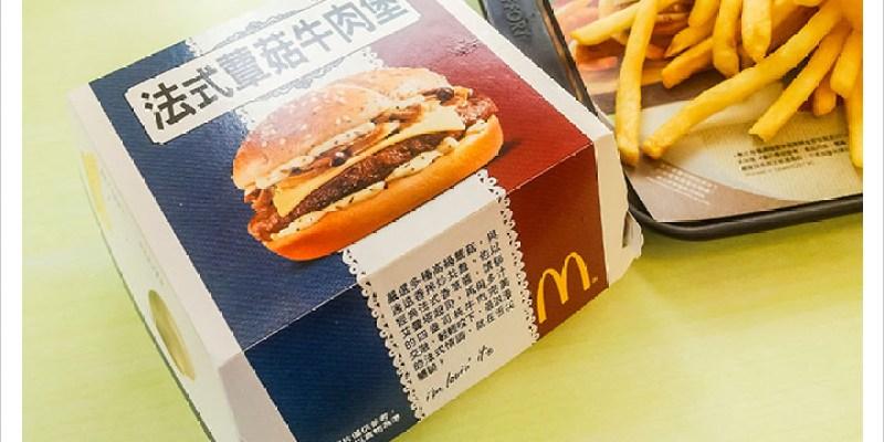 [麥當勞] 法式蕈菇牛肉堡