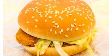 [麥當勞] 法式芥末香雞堡