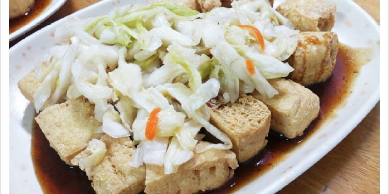 [花蓮吉安] 廟口臭豆腐