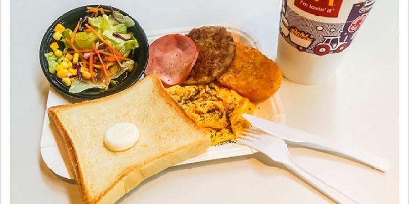 [麥當勞] 好精彩大早餐