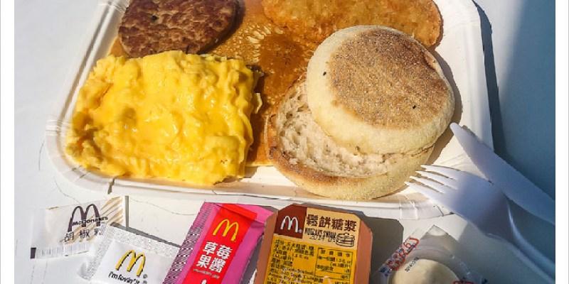 [麥當勞] 好時光大早餐
