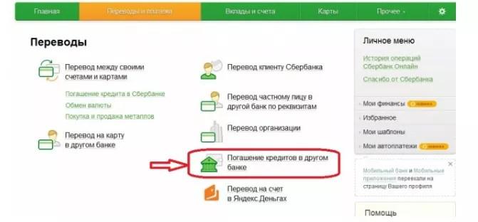 Кредит наличными втб банк москва
