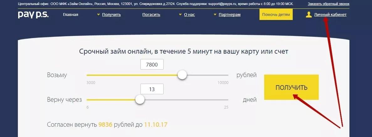 вход в рсхб банк онлайн