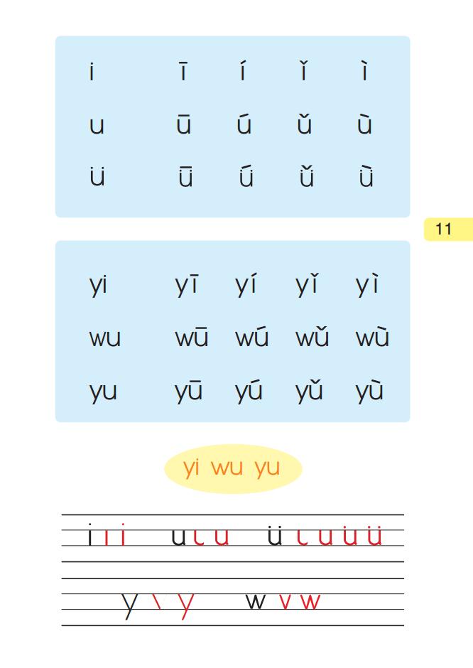 學拼音一 - 智慧山