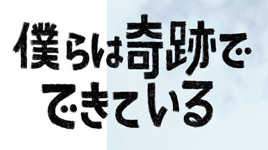 """""""僕らは奇跡でできている""""【記念日の指輪 1/f エフブンノイチ】"""