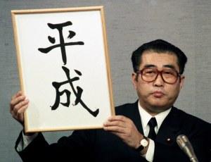 小渕恵三さんの官房長官時代