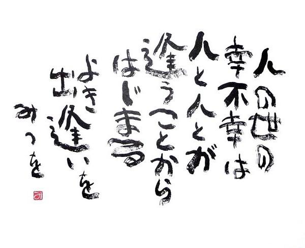 「来世も結婚しよう」相田みつをさんの成功に奥さまの力有り!【記念日の指輪 1/f エフブンノイチ】