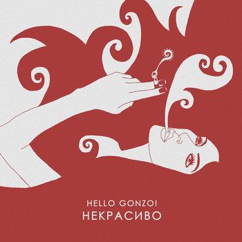 Hello Gonzo! - Некрасиво