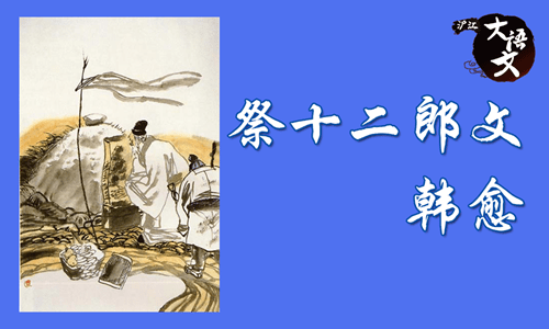 「祭十二郎文 韓愈」的圖片搜尋結果
