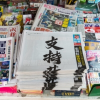 Copies of Next Digital Ltd.'s Apple Daily newspaper at a newsstand in Hong Kong on Sunday.  | BLOOMBERG