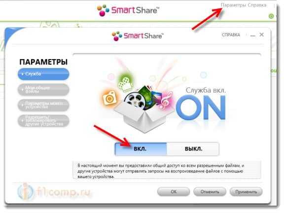 Настройка DLNA (Smart Share) на телевизоре LG Smart TV. Смотрим фильмы и фото. которые ...