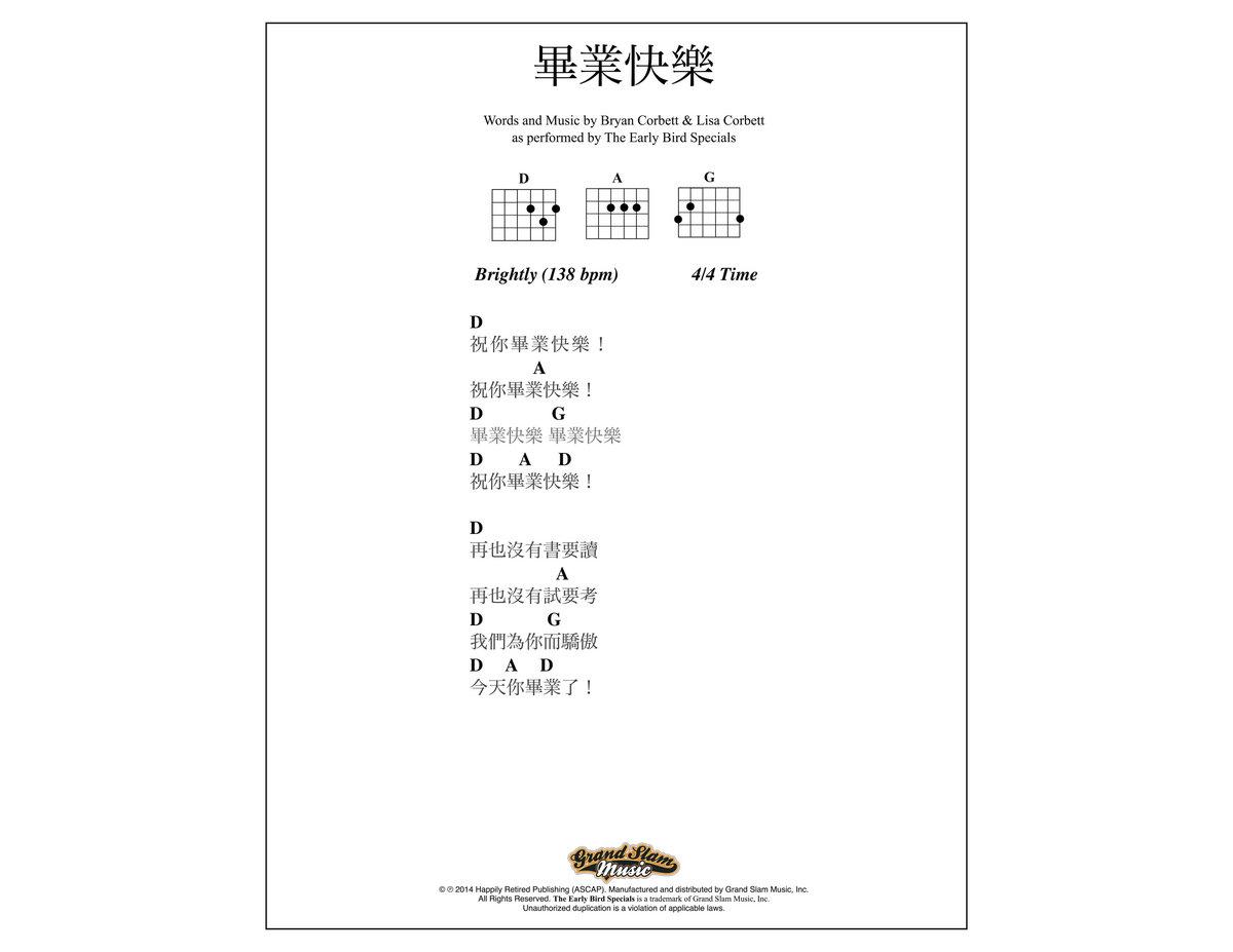 graduation song lead sheet