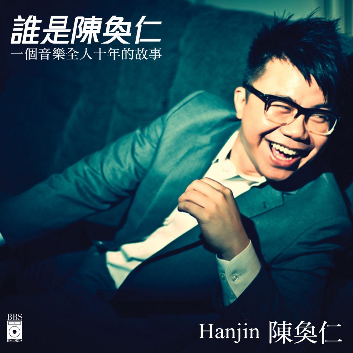 11 我們都有錯 Mistakes   陳奐仁 hanjin