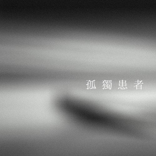 孤獨患者 (Sick of Loneliness) | Ryo Lu
