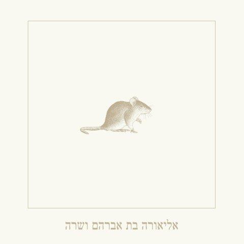 KYOTY – Eliora bat Avraham v' Sarah