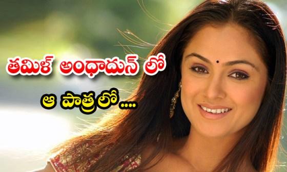TeluguStop.com - Simran Play Negative Role In Tamil Andhadhun Remake