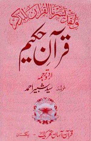 Quran In Word 2013 : quran, Quran, Hakeem, (Urdu, Translation, Colors), Shabir, Ahmad, Islamic, Education, Books