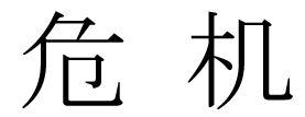 Crisis in Mandarin