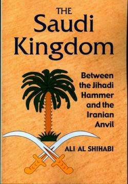 """The Saudi Kingdom"" by Al Shihabi"