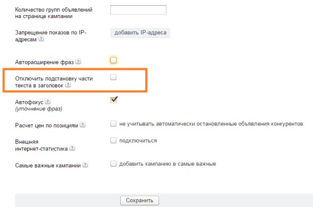 Как Сделать Заголовок в Яндекс Директ Длиннее - подстановка текста