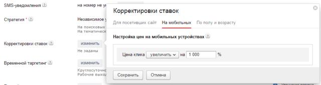 6 спорных параметров кампании в Яндекс Директ