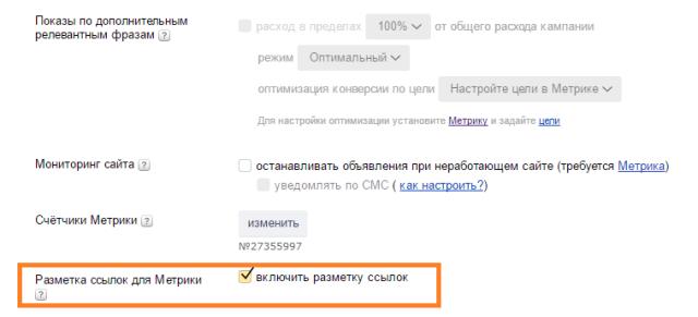 razmetka ssylok direct