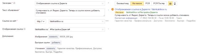 otobrazhaemaya-ssylka-yandex-direct7