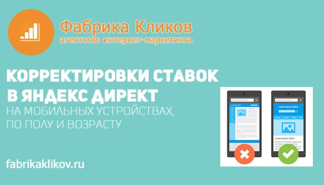 korrektirovka-stavok-yandex-direct